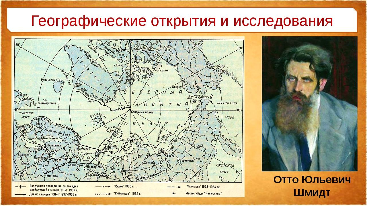 Географические открытия и исследования Отто Юльевич Шмидт