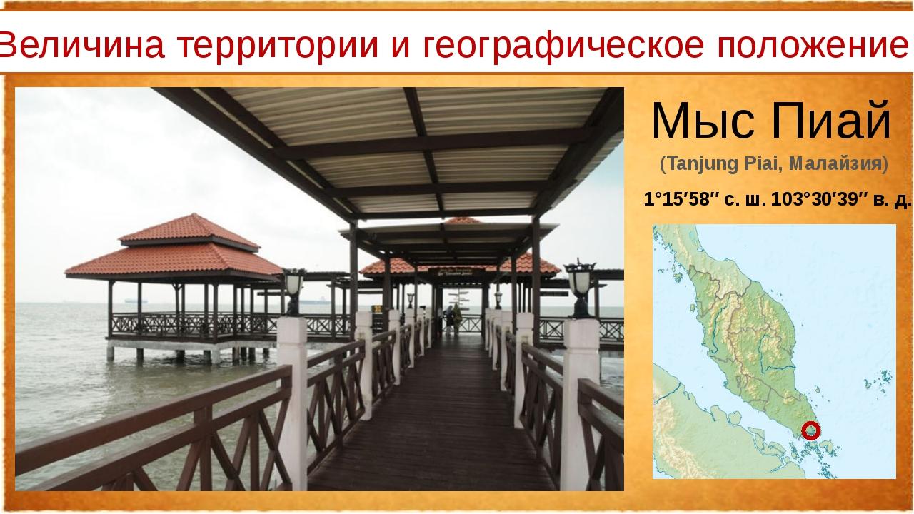 Величина территории и географическое положение Мыс Пиай (Tanjung Piai, Малайз...