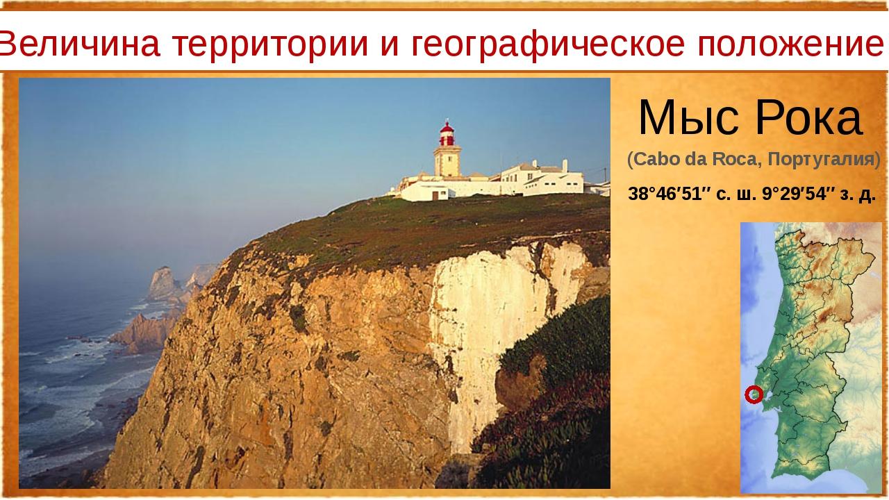 Величина территории и географическое положение Мыс Рока (Cabo da Roca, Порту...