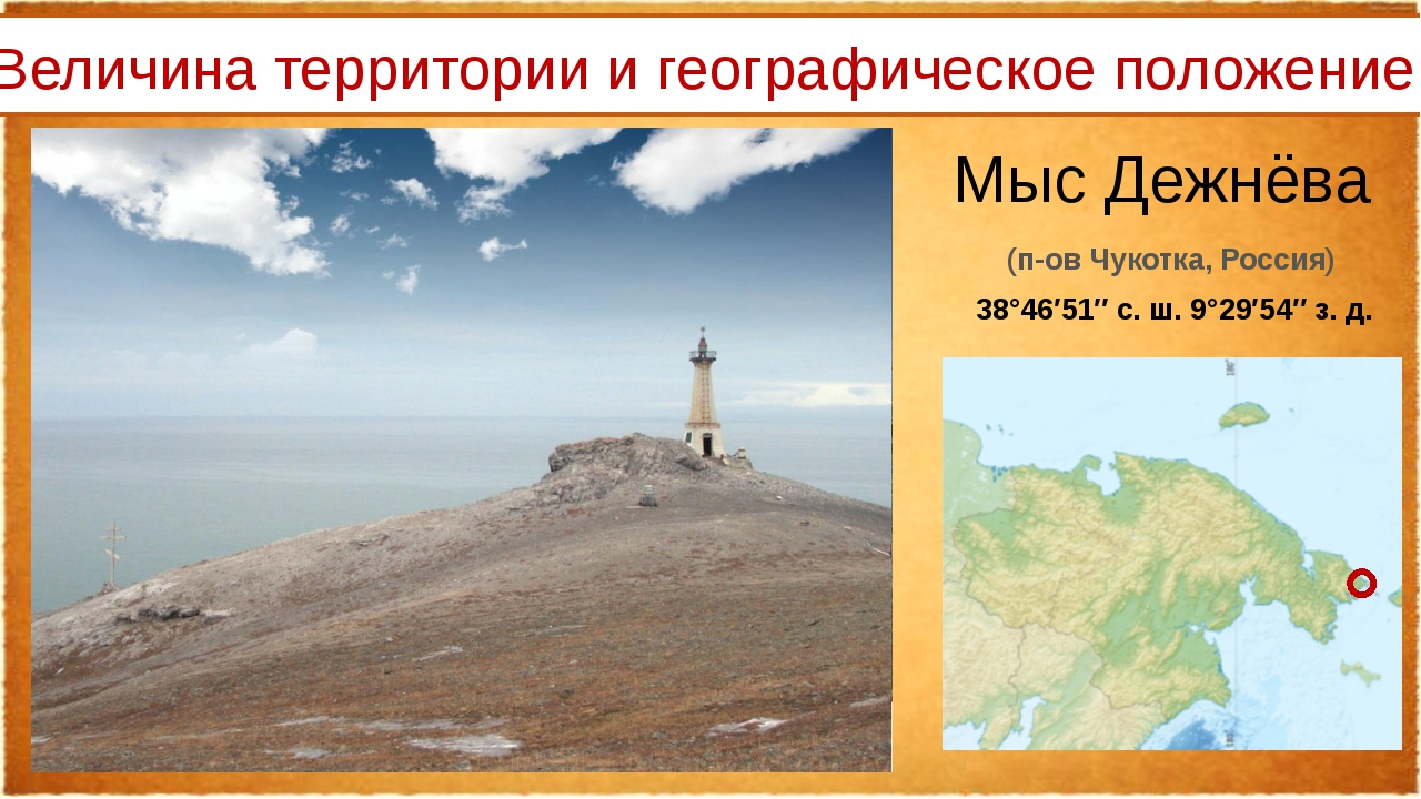 Величина территории и географическое положение Мыс Дежнёва (п-ов Чукотка, Ро...