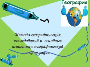 Методы географических исследований и основные источники географической информ