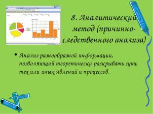 8. Аналитический метод (причинно-следственного анализа) Анализ разнообразной