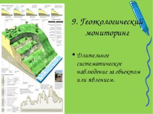 9. Геоэкологический мониторинг Длительное систематическое наблюдение за объек