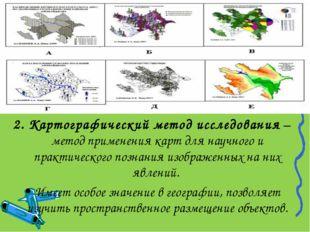 2. Картографический метод исследования – метод применения карт для научного и