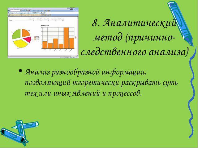8. Аналитический метод (причинно-следственного анализа) Анализ разнообразной...