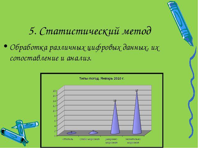 5. Статистический метод Обработка различных цифровых данных, их сопоставление...