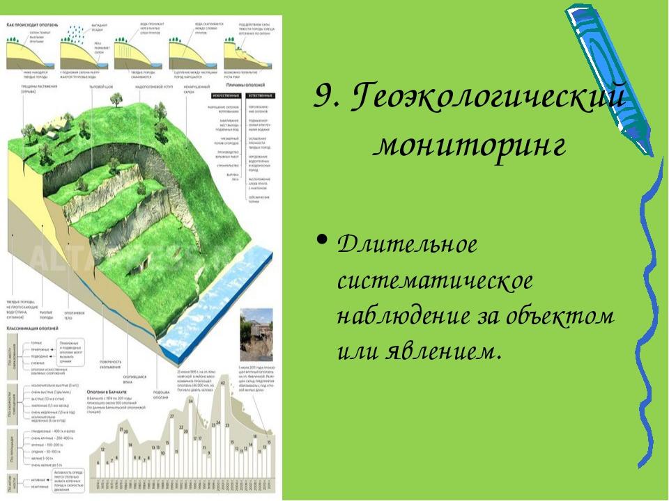 9. Геоэкологический мониторинг Длительное систематическое наблюдение за объек...