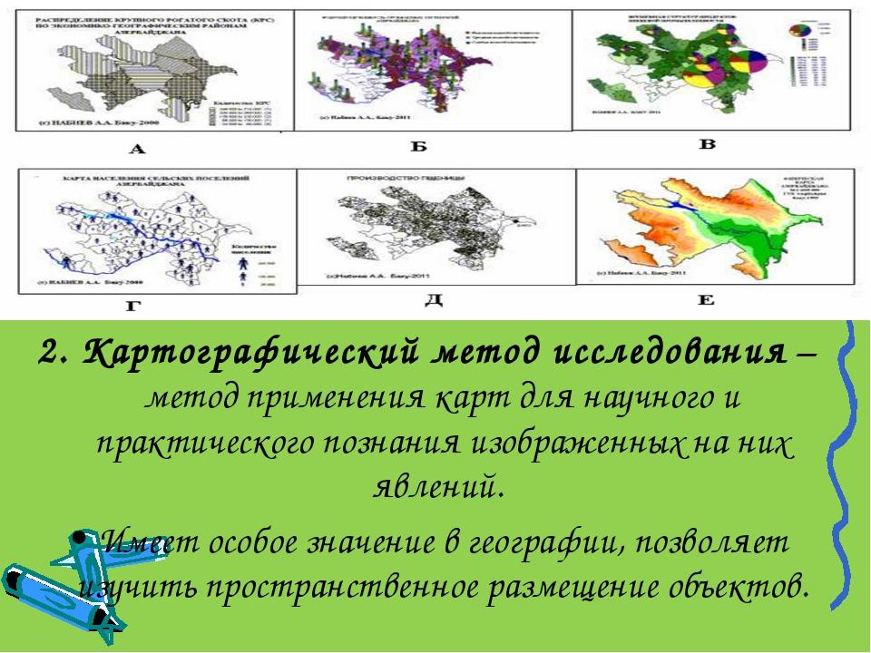2. Картографический метод исследования – метод применения карт для научного и...