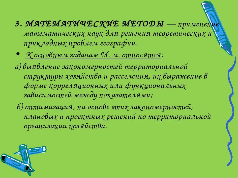 3. МАТЕМАТИЧЕСКИЕ МЕТОДЫ — применение математических наук для решения теорети...