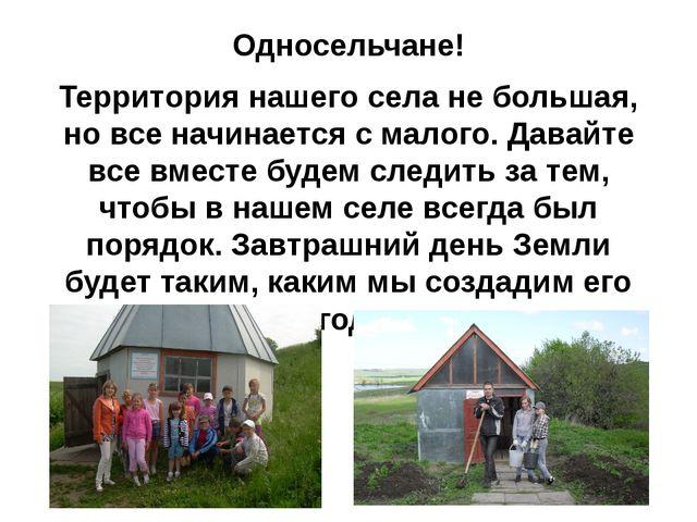 Односельчане! Территория нашего села не большая, но все начинается с малого....