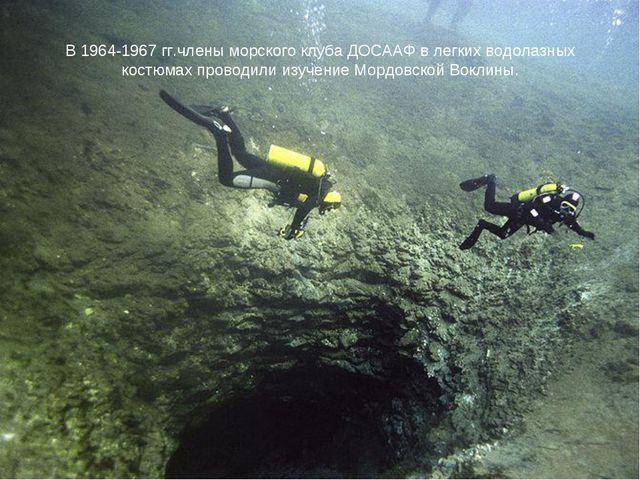 В 1964-1967 гг.члены морского клуба ДОСААФ в легких водолазных костюмах прово...