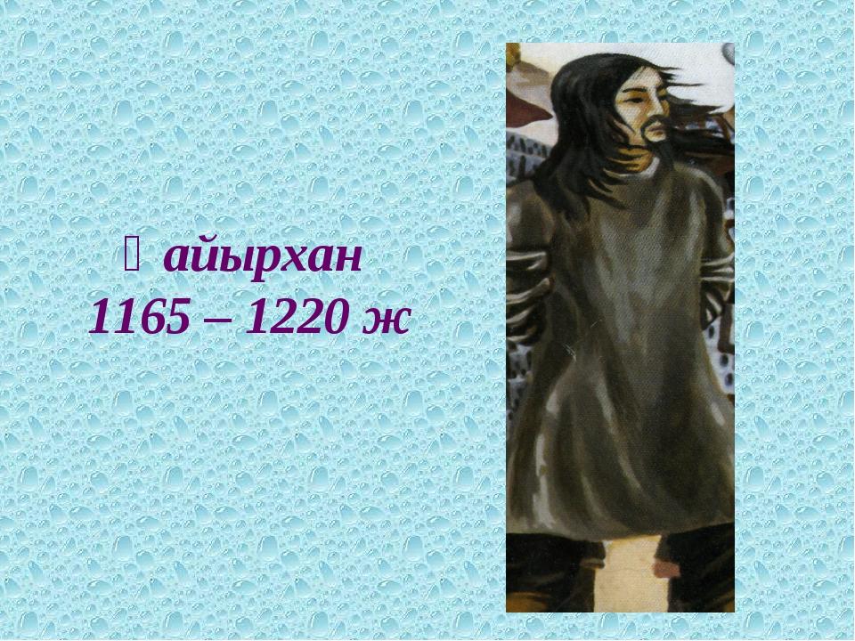 Қайырхан 1165 – 1220 ж