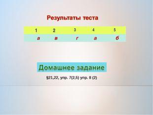 §21,22, упр. 7(2,5) упр. 8 (2) 1 2 3 4 5 а в г а б