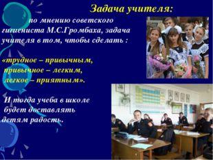 Задача учителя: по мнению советского гигиениста М.С.Громбаха, задача учителя