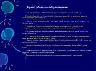 10 правил работы со «слабоуспевающими» Верьте в способности «слабоуспевающего
