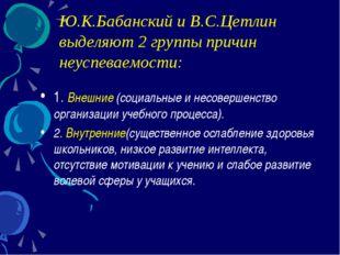 1. Внешние (социальные и несовершенство организации учебного процесса). 2. В