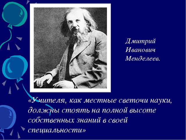 «Учителя, как местные светочи науки, должны стоять на полной высоте собственн...