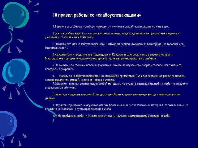 10 правил работы со «слабоуспевающими» Верьте в способности «слабоуспевающего...