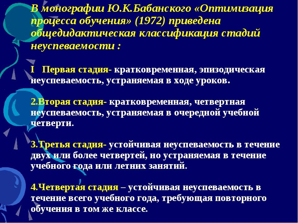 В монографии Ю.К.Бабанского «Оптимизация процесса обучения» (1972) приведена...