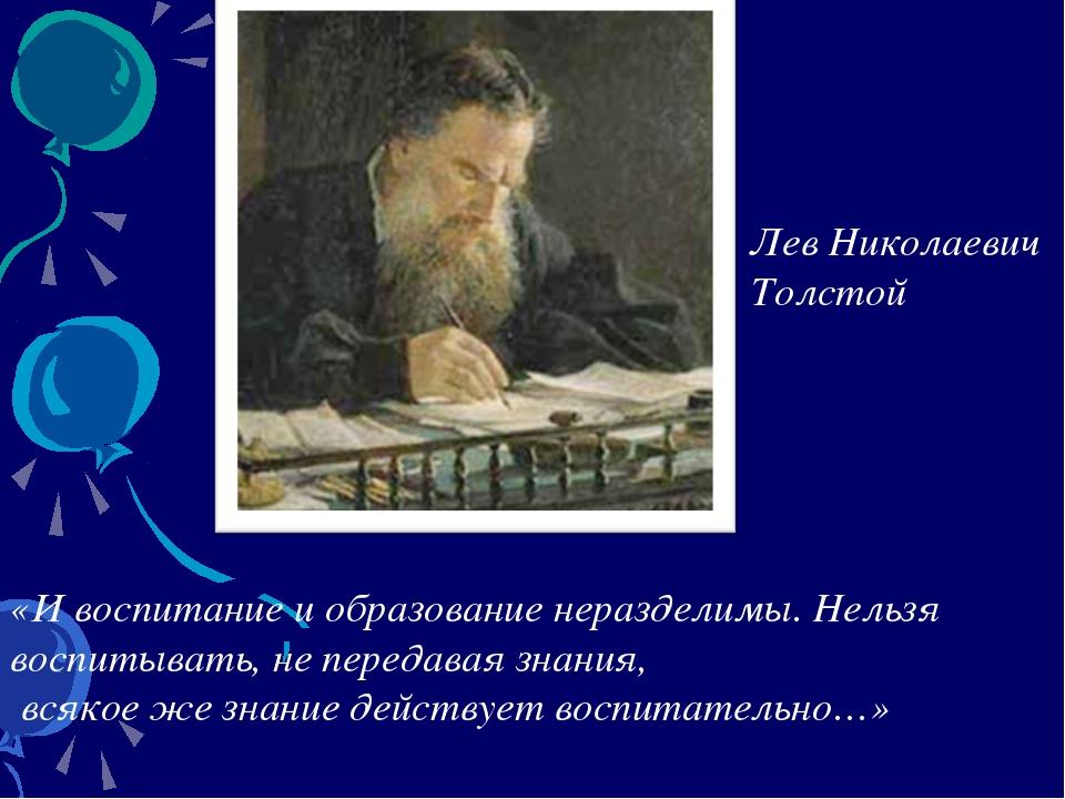 «И воспитание и образование неразделимы. Нельзя воспитывать, не передавая зна...