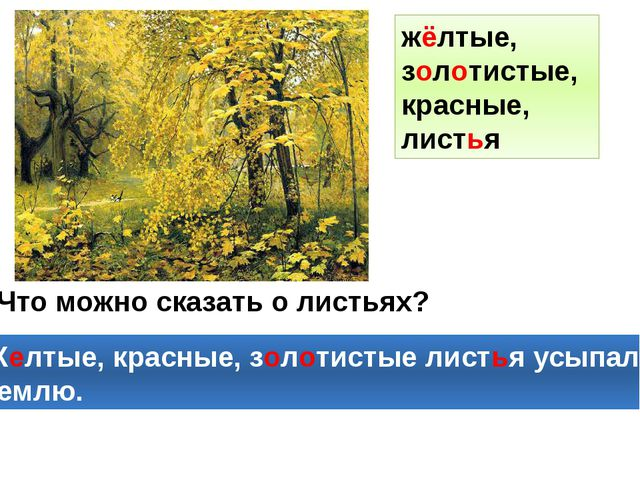 Что можно сказать о листьях? Желтые, красные, золотистые листья усыпали землю...