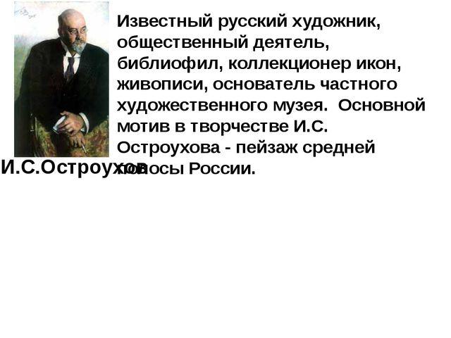 Известный русский художник, общественный деятель, библиофил, коллекционер ико...