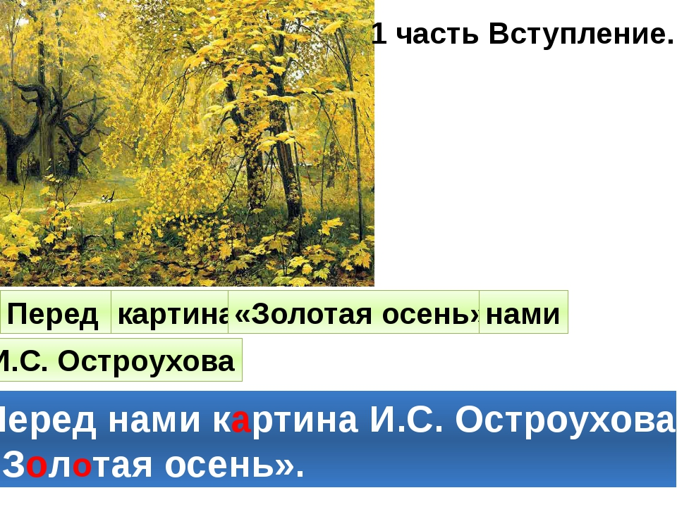 1 часть Вступление. Перед картина «Золотая осень» нами И.С. Остроухова Перед...