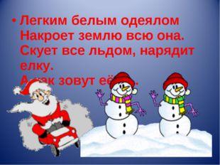 Легким белым одеялом Накроет землю всю она. Скует все льдом, нарядит елку. А