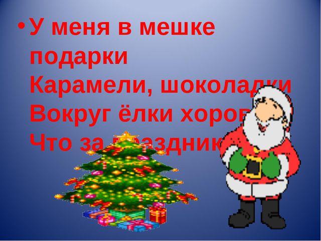 У меня в мешке подарки Карамели, шоколадки Вокруг ёлки хоровод Что за праздни...