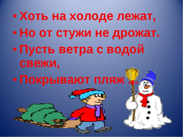 Хоть на холоде лежат, Но от стужи не дрожат. Пусть ветра с водой свежи, Покры...