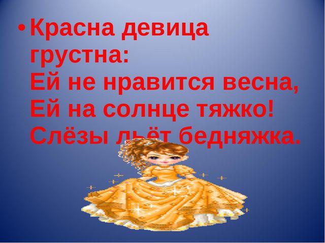 Красна девица грустна: Ей не нравится весна, Ей на солнце тяжко! Слёзы льёт б...