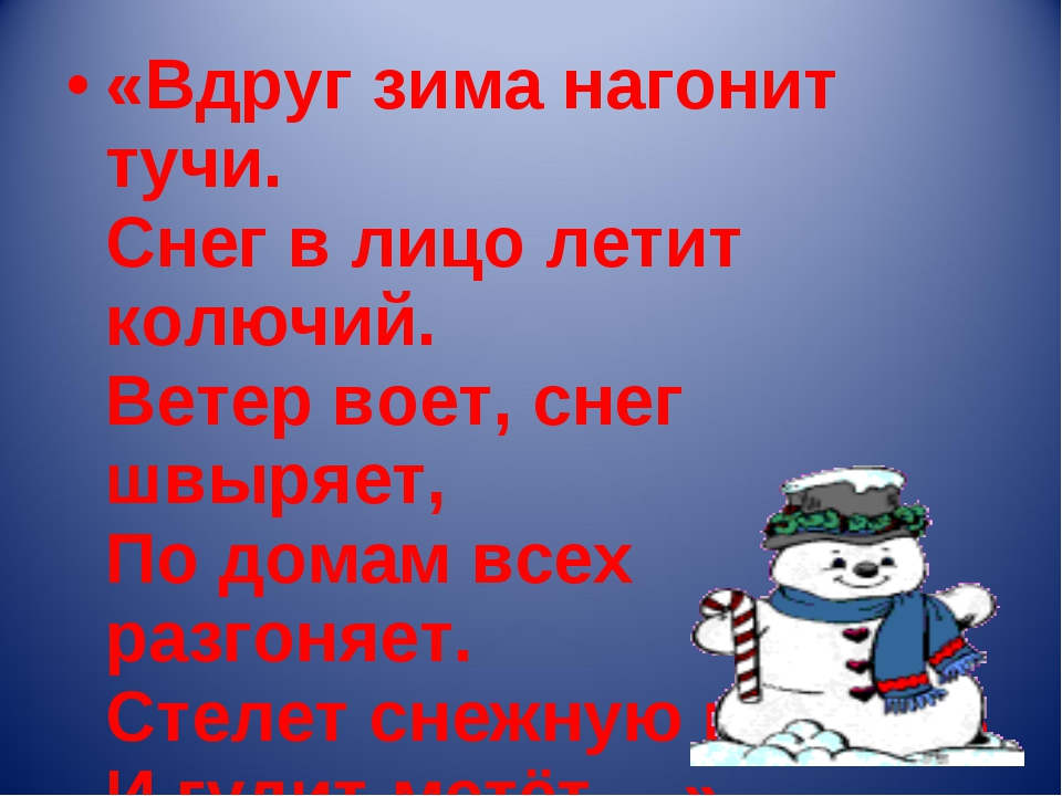 «Вдруг зима нагонит тучи. Снег в лицо летит колючий. Ветер воет, снег швыряет...