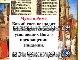 Чума – бич Средневековья Чума в Риме Божий гнев не щадит даже священников, ум