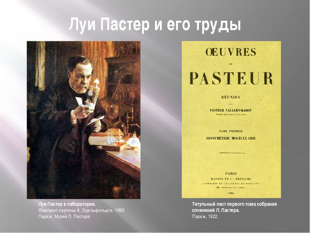 Луи Пастер и его труды Луи Пастер в лаборатории. Фрагмент картины А. Эдельфел...