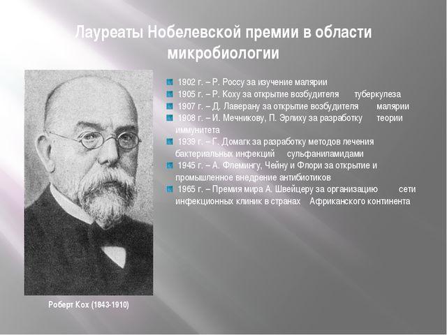 Лауреаты Нобелевской премии в области микробиологии 1902 г. – Р. Россу за изу...