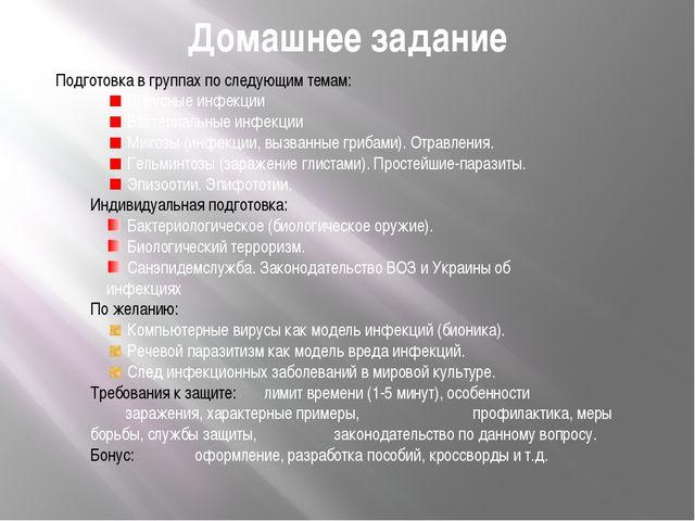 Домашнее задание Подготовка в группах по следующим темам: Вирусные инфекции Б...