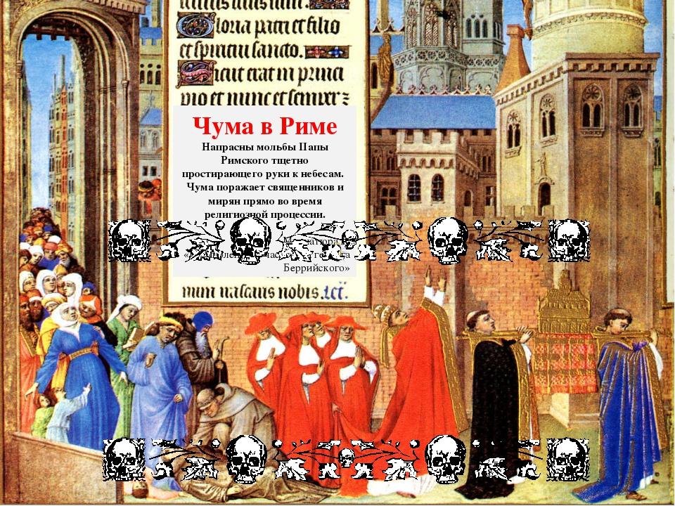 Чума – бич Средневековья Чума в Риме Напрасны мольбы Папы Римского тщетно про...