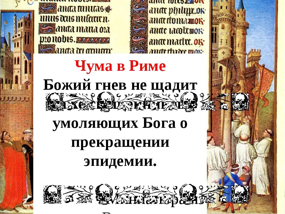 Чума – бич Средневековья Чума в Риме Божий гнев не щадит даже священников, ум...