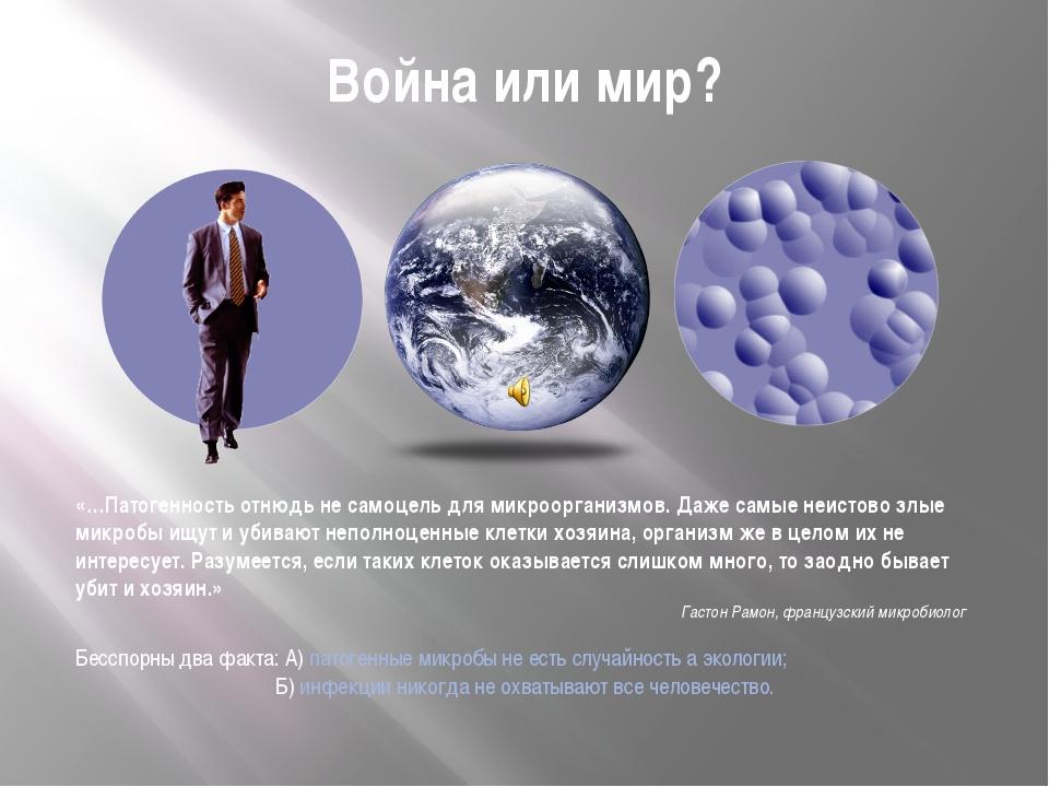 Война или мир? «…Патогенность отнюдь не самоцель для микроорганизмов. Даже са...