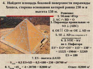 4. Найдите площадь боковой поверхности пирамиды Хеопса, сторона основания кот