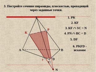 3. Постройте сечение пирамиды, плоскостью, проходящей через заданные точки. В