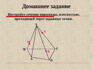 Постройте сечение пирамиды, плоскостью, проходящей через заданные точки. М N