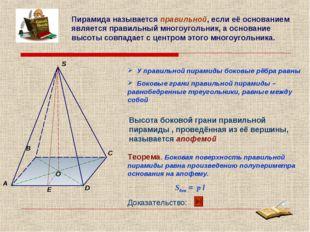 Пирамида называется правильной, если её основанием является правильный многоу