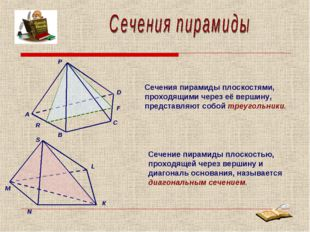 Сечение пирамиды плоскостью, проходящей через вершину и диагональ основания,