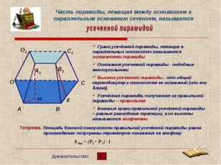 Грани усечённой пирамиды, лежащие в параллельных плоскостях называются основ