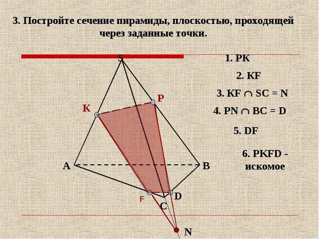 3. Постройте сечение пирамиды, плоскостью, проходящей через заданные точки. В...