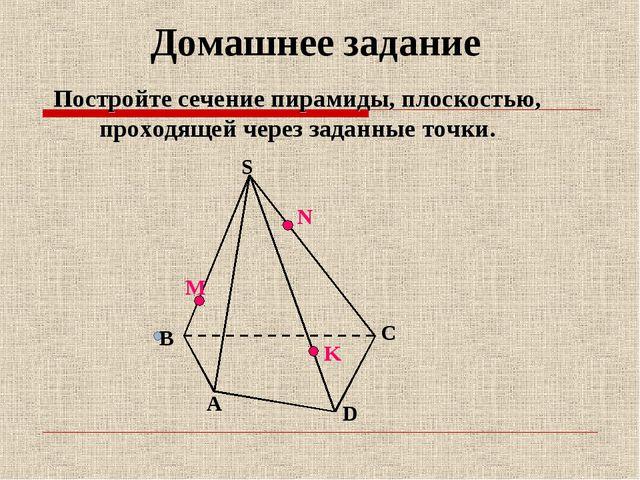 Постройте сечение пирамиды, плоскостью, проходящей через заданные точки. М N...