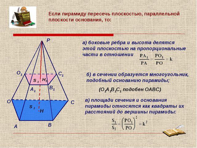 Если пирамиду пересечь плоскостью, параллельной плоскости основания, то: б) в...