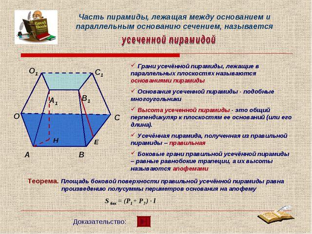 Грани усечённой пирамиды, лежащие в параллельных плоскостях называются основ...