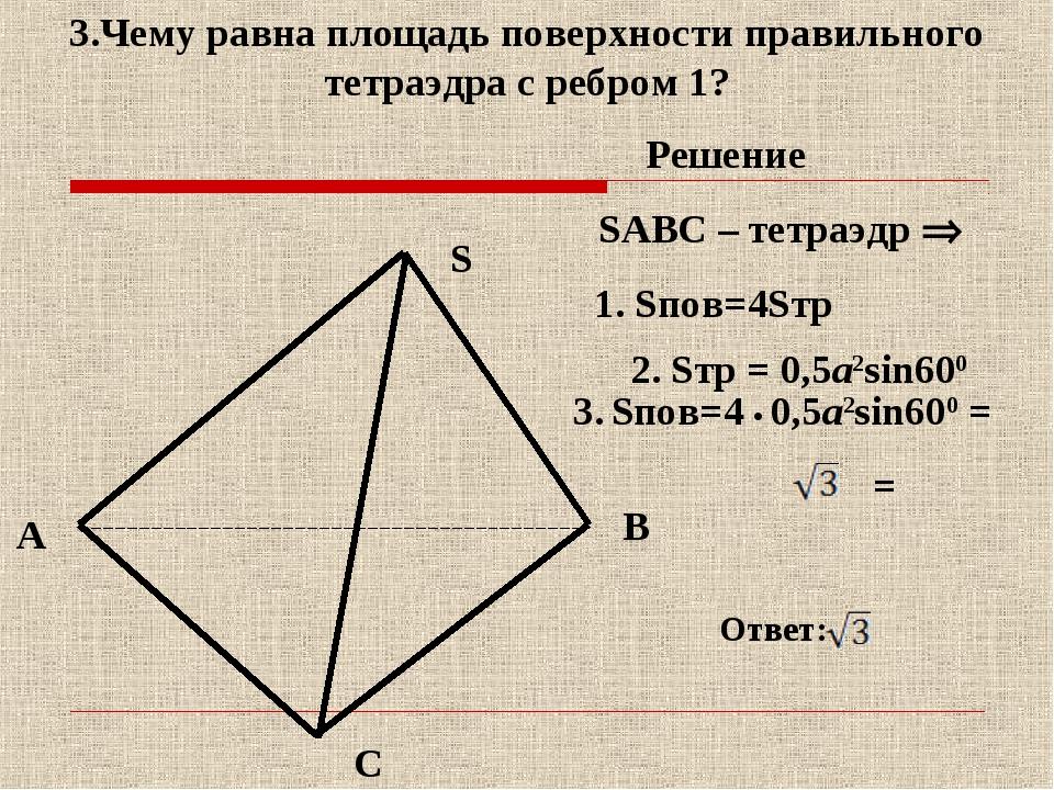 A B C S SABC – тетраэдр  3.Чему равна площадь поверхности правильного тетраэ...